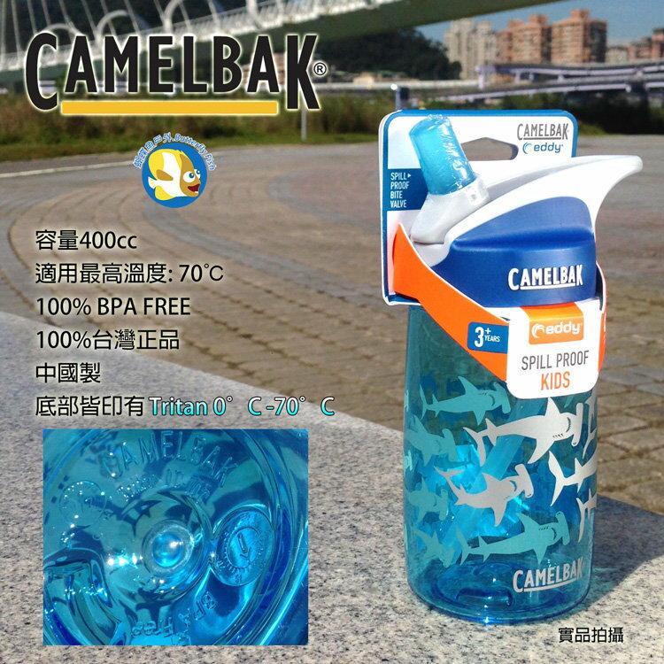 [100% 公司貨 正品] Camelbak 400ml 兒童 吸管水瓶 帥氣鯊魚;兒童水壺;吸管水壺