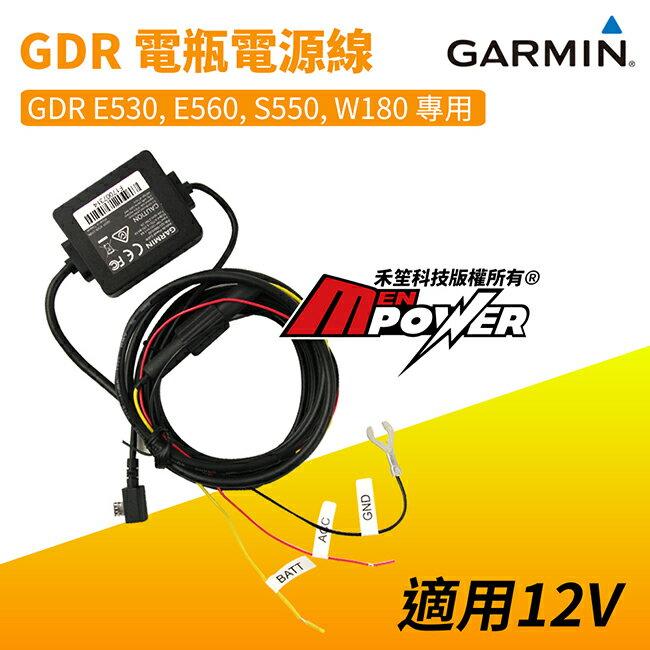 GARMIN GDR 12V 專用電瓶電源線 電力線 停車錄影模式 E530 E560 S550 W180【禾笙科技】