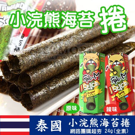 泰國 小浣熊海苔捲 (原味/辣味) 網路團購超夯 24g 全素【N100298】