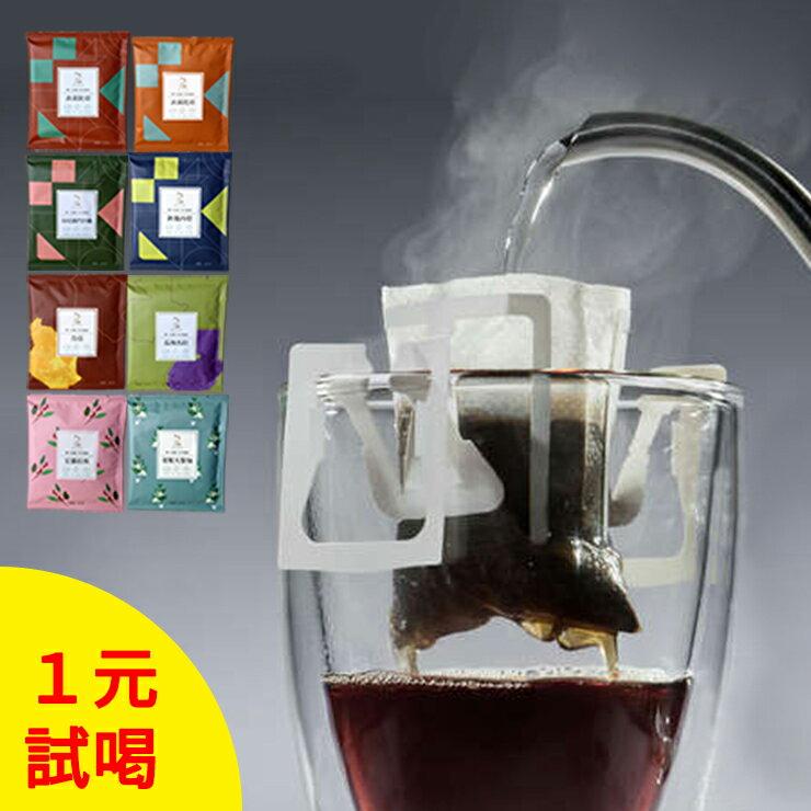 [1元試喝] 莊園濾掛咖啡 ➤香醇回甘 花香果香豐富 <每人限購1包> 0