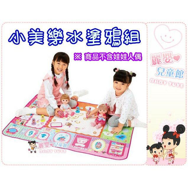 麗嬰兒童玩具館~日本暢銷小美樂-小美樂水塗鴉組(不含娃娃).安全無毒快乾環保 4