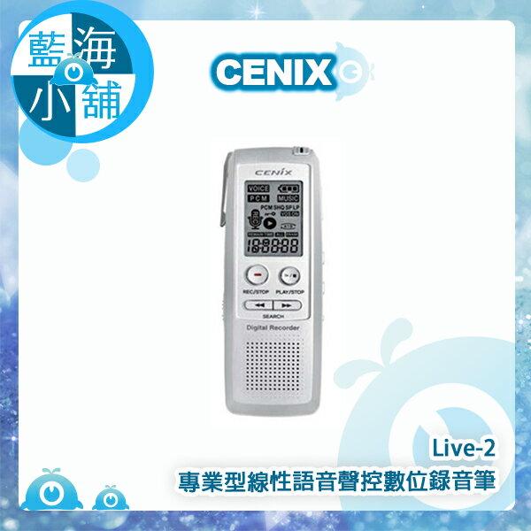 CENIX Live-2專業型線性語音聲控數位錄音筆