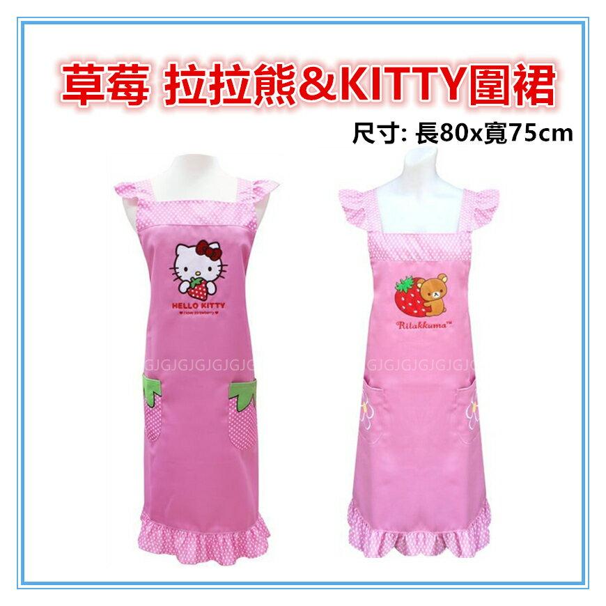 佳冠居家館 JG含發票~草莓 拉拉熊&HELLO KITTY圍裙台灣製 三麗鷗圍裙,二口袋圍裙圍廚房圍裙咖啡廳圍裙 餐飲圍裙