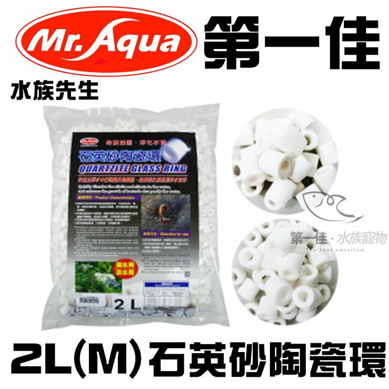 [第一佳水族寵物] 台灣水族先生MR.AQUA石英砂陶瓷環 2L(M)