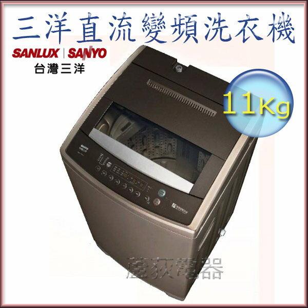 【台灣三洋 SANLUX~蘆荻電器】全新 11公斤【三洋DD直流變頻超音波單槽洗衣機】SW-110DVB