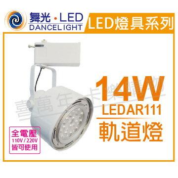 舞光LED14W4000K自然光全電壓亮白鐵筒型AR111軌道燈_WF430777