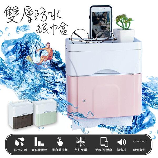 雙層防水衛生紙收納架廁所紙巾盒免釘多功能浴室置物手機音箱防水收納系列
