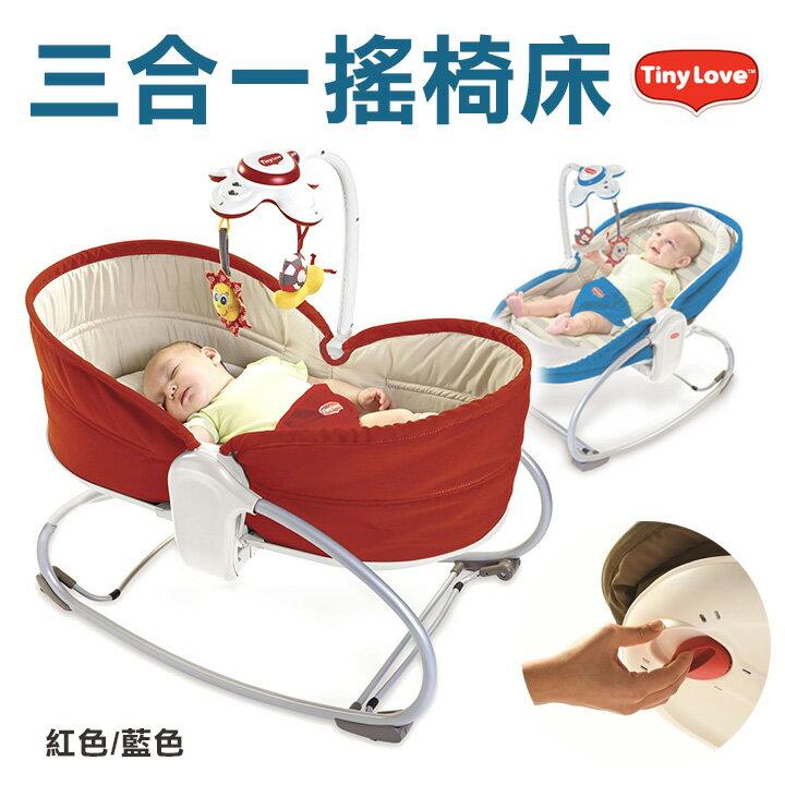 Tiny Love 3in1搖椅/搖床 (紅色/藍色)