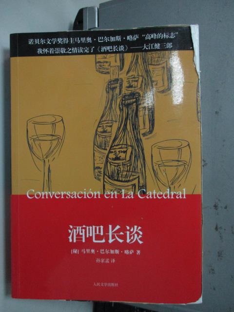 【書寶二手書T1/翻譯小說_LQN】酒吧長談_Mario Vargas Llosa_簡體