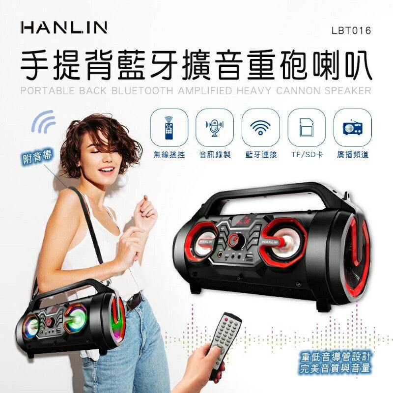 HANLIN-LBT016 手提背藍牙擴音重砲喇叭【風雅小舖】