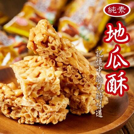 【安堡】原味地瓜酥(全素)400g