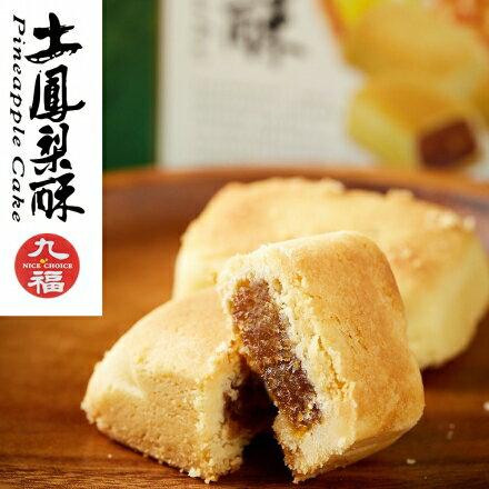 【九福】土鳳梨酥(奶素)(鳳梨酥)170g