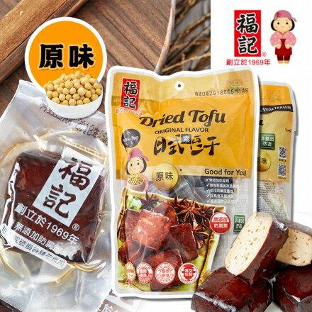 【福記】日式素豆干(原味)190g