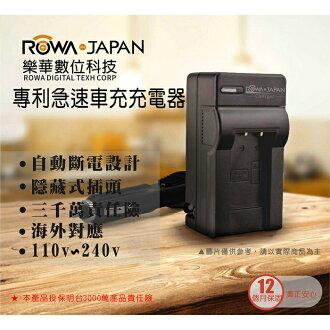 樂華 ROWA FOR NP-FV50 FV70 FV100 FH50 FH70 FH100 FW50 FM500 FM500H FC10 FC11 車充式 充電器 相容原廠電池