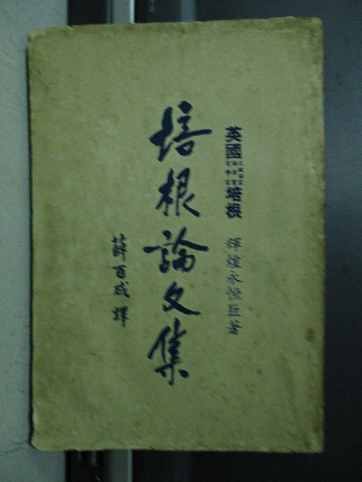 【書寶二手書T4/古書善本_ONA】培根論文集_培根_民48年