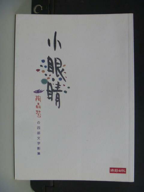 【書寶二手書T1/文學_HRI】小眼睛_陶晶瑩
