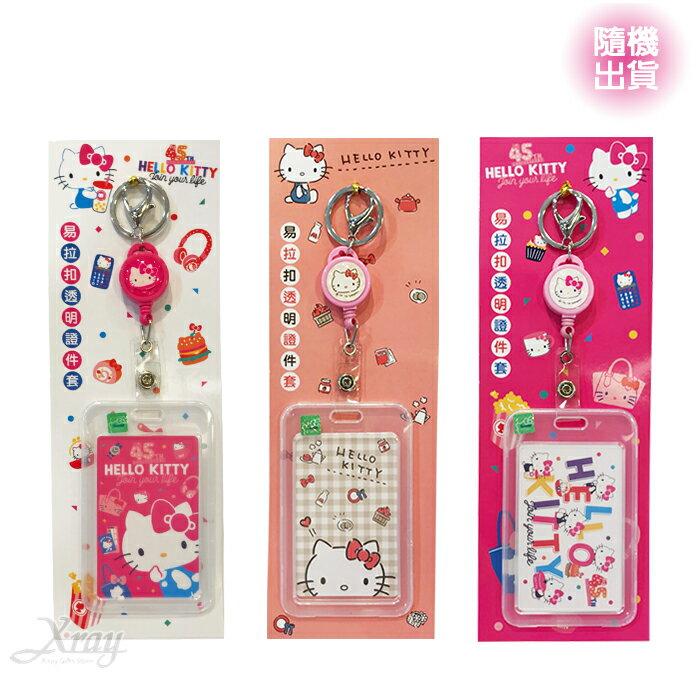 Hello Kitty 易拉扣透明證件套(隨機出貨),開學/開學用具/收納包/悠遊卡套/隨身包/掛鍊/名片套/證件套,X射線【C957410】