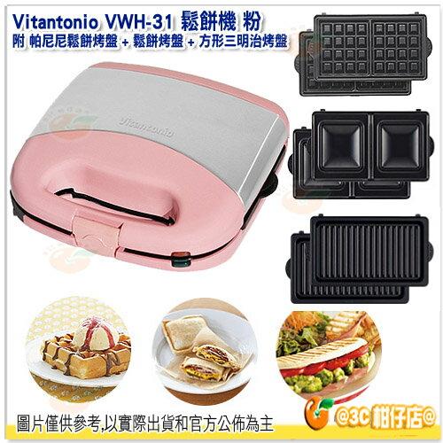 日本 Vitantonio VWH-31 鬆餅機 粉 附 帕尼尼鬆餅烤盤 + 鬆餅烤盤 + 方形三明治烤盤