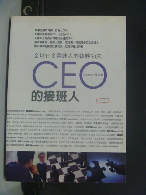 【書寶二手書T3/財經企管_GFH】CEO的接班人_全球化企業達人的致勝功夫_寰宇菁英