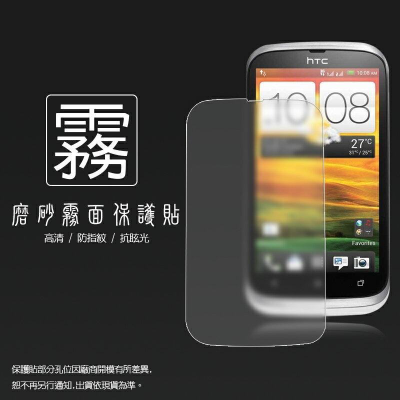 霧面螢幕保護貼 HTC Desire V T328W/U T327e/X T328e/Q T328h 保護貼