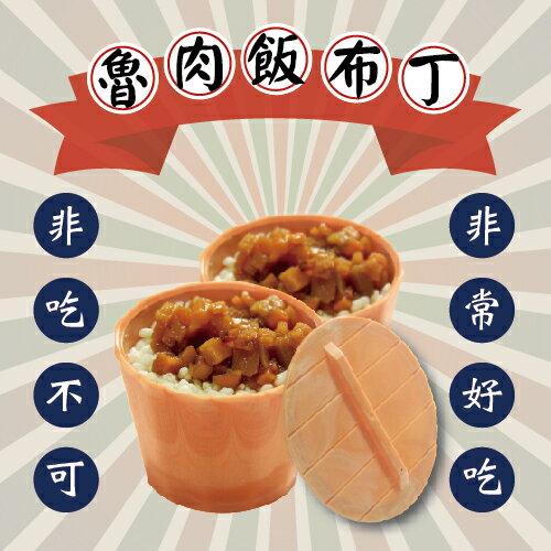 木匠手作 ★ 魯肉飯布丁 (一盒299元 / 5入)