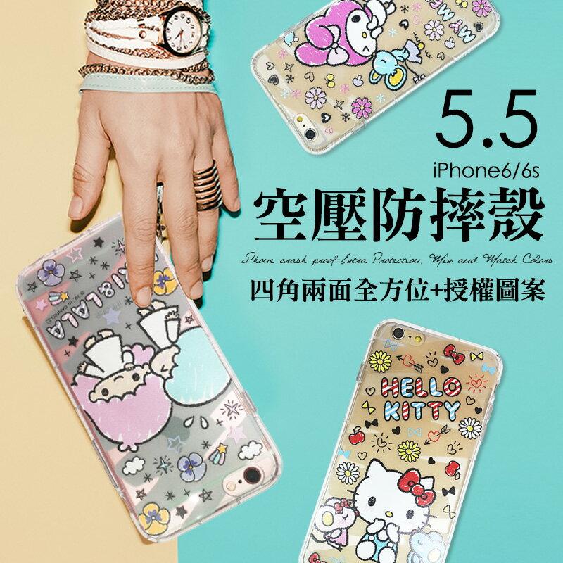 Hellokitty 空壓殼 美樂蒂 氣墊殼 iPhone6s Plus 5.5吋【C-I6-P53】iPhone 6s 雙子星 空氣殼 - 限時優惠好康折扣