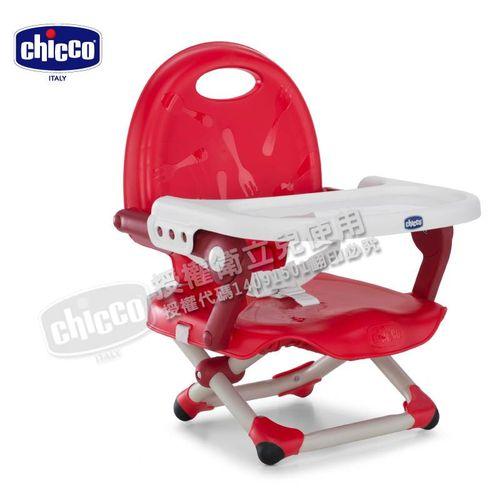 ★衛立兒生活館★Chicco-POCKET SNACK 攜帶式輕巧餐椅座墊-櫻桃紅