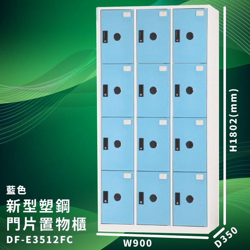 必購網 【大富】DF-E3512F 藍色-C 新型塑鋼門片置物櫃 收納櫃 辦公用具 台灣製造 管委會 宿舍 泳池 大樓 學校