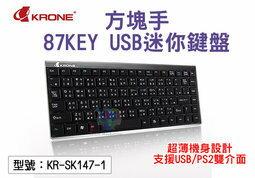 【尋寶趣】KRONE 方塊手 87KEY USB/PS2雙介面 迷你鍵盤 UV耐磨 無聲超薄鍵帽 KR-SK147-1