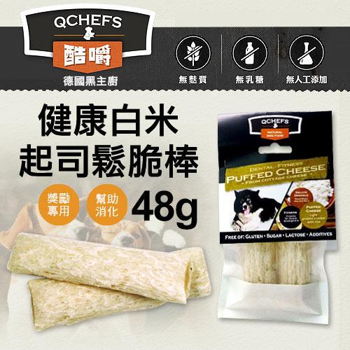 《德國黑主廚QCHEFS》酷嚼 健康白米-起司鬆脆棒(2入48g)潔牙骨 / 狗零食