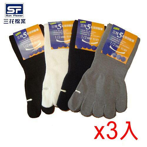 三花 1/2中性五趾襪(24~26cm)*3雙組【愛買】