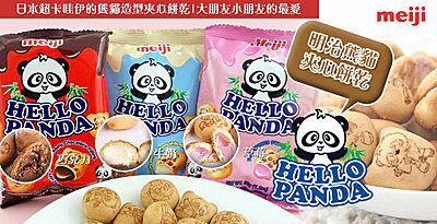 日本meiji明治貓熊夾心餅乾 [JP77108256] 千御國際