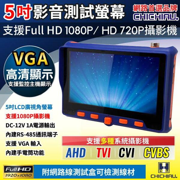 奇巧數位科技有限公司:【CHICHIAU】工程級5吋四合一AHDTVICVICVBS1080P數位類比網路影音訊號顯示器工程寶