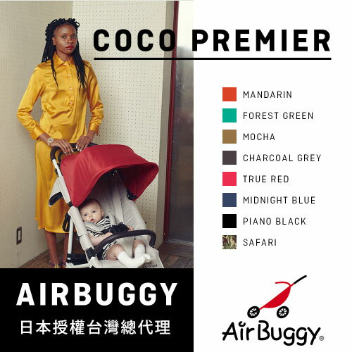 AirBuggy 嬰兒推車/COCO PREMIER