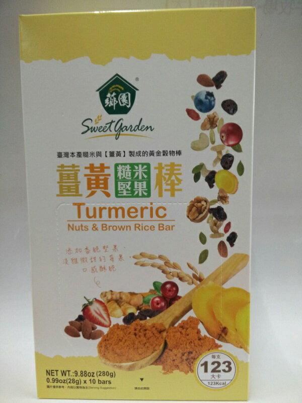 薌園 薑黃糙米堅果棒 28gx10入/盒