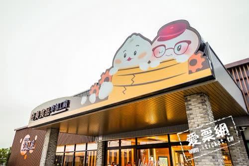 奇美食品幸福工廠形象館門票兩張+250元DIY任選兩堂+天下第一包