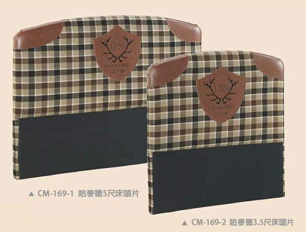 尚品傢俱:【尚品家具】CM-169-2哈麥德3.5尺床頭片