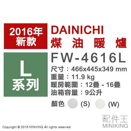 【配件王】日本代購 一年保 附中說 空運 DAINICHI FW-4616L 煤油暖爐 16疊 暖氣 勝FW-4615L