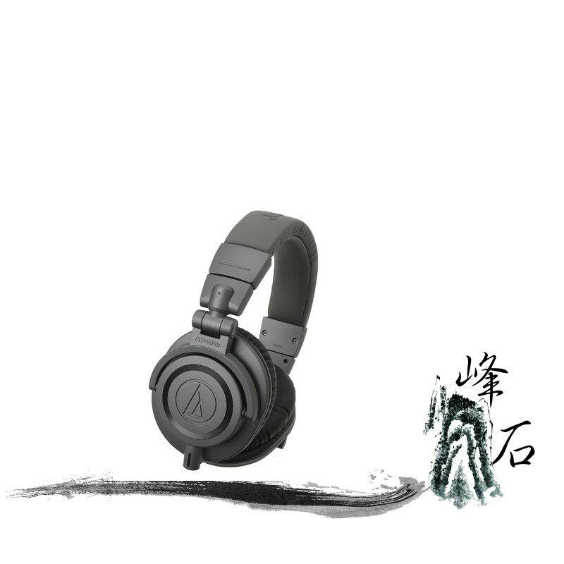 樂天限時促銷!平輸公司貨 日本鐵三角 ATH-M50xMG 專業型監聽耳機(限量生產)