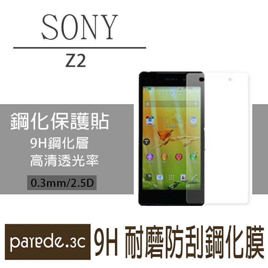 SONY  Z2 9H鋼化玻璃膜 螢幕保護貼 貼膜 手機螢幕貼 保護貼【Parade.3C派瑞德】