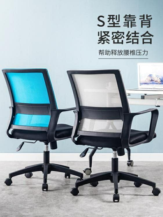 電腦椅家用辦公椅宿舍椅子靠背轉椅簡約懶人書桌會議椅座椅升降椅 摩可美家