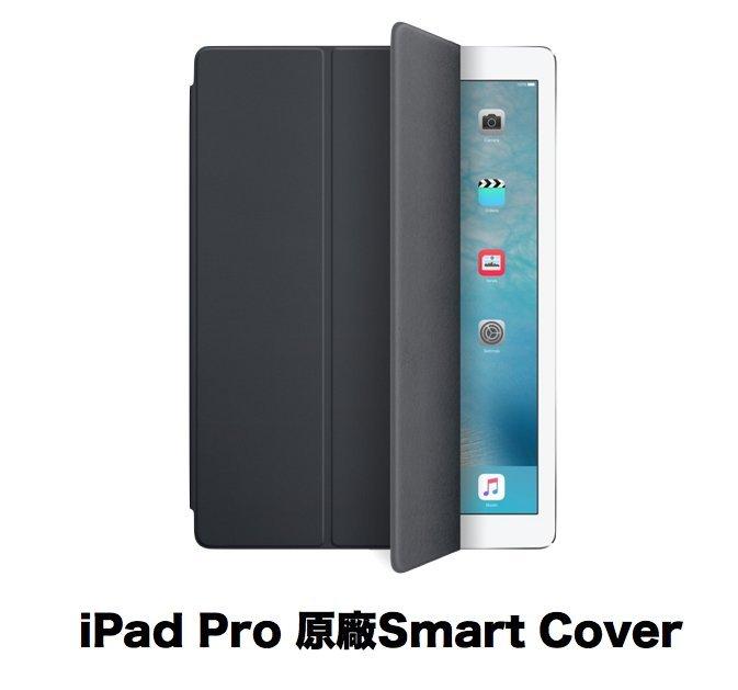 Apple iPad Pro 12.9吋 原廠 Smart Cover 2色 (iPad Pro 專用,無鍵盤)