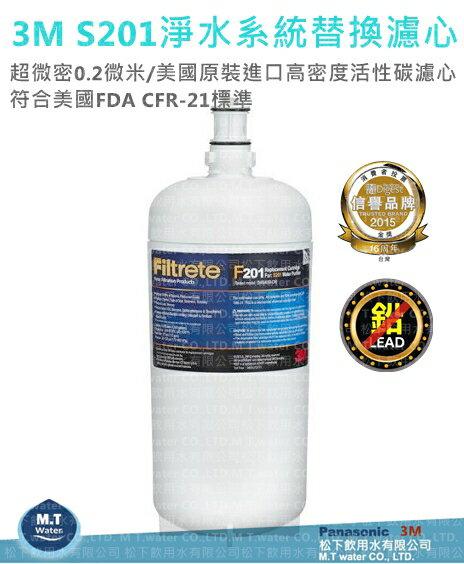 3M S201 超微密0.2微米淨水系統替換濾心