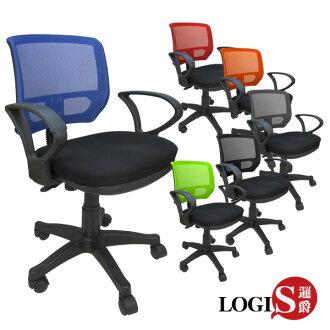 邏爵LOGIS-絢麗網背精巧電腦椅/辦公椅/書桌椅(6色) D011