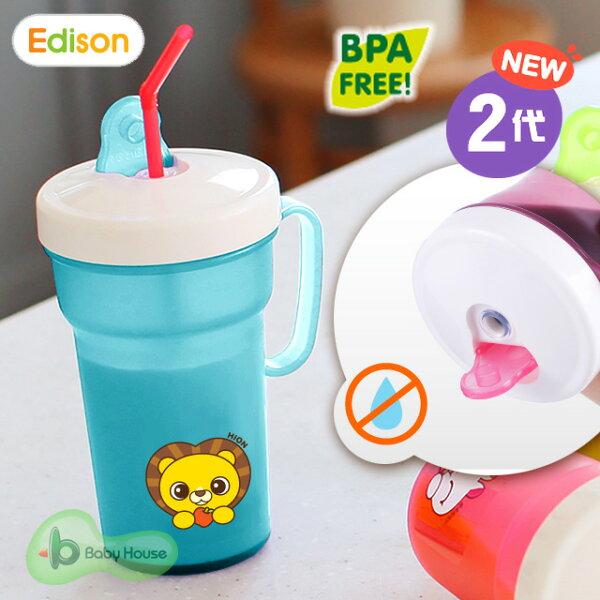 [BabyHouse]全新2代!神奇水杯.好評熱銷!愛迪生EDISON防漏吸管300ml單握把水杯2代喝水杯-獅子藍