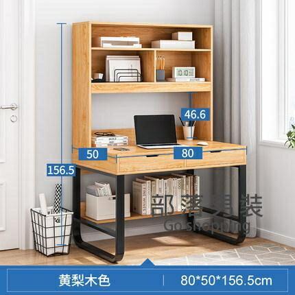 書桌書架組合 台式電腦書桌書架組合一體省空間簡約家用臥室學生鋼木辦公寫字桌SUPER SALE樂天雙12購物節