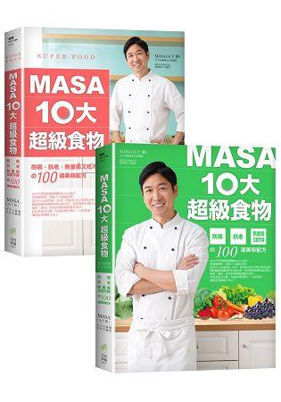 MASA十大超級食物——防癌、抗老、熱量低又吃不胖的100道美味配方