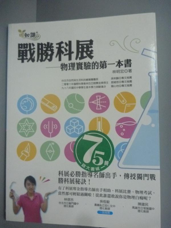 【書寶二手書T1/科學_QJD】戰勝科展:物理實驗的第一本書_林明宏