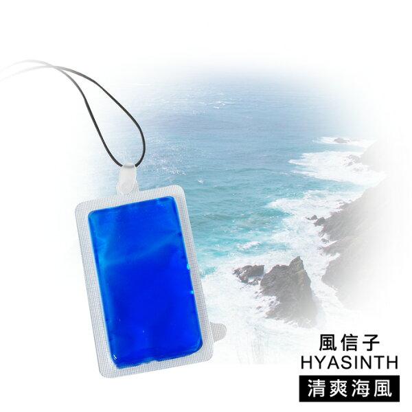 【風信子HYASINTH】專利薄膜飄香片系列(香味_清爽海風)