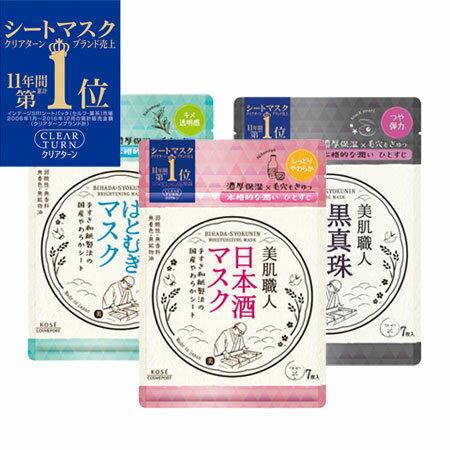 日本 Clear turn 美肌職人保濕面膜(7枚入) 面膜 日本酒 薏仁 黑珍珠 KOSE 高絲 平價好用【B063107】